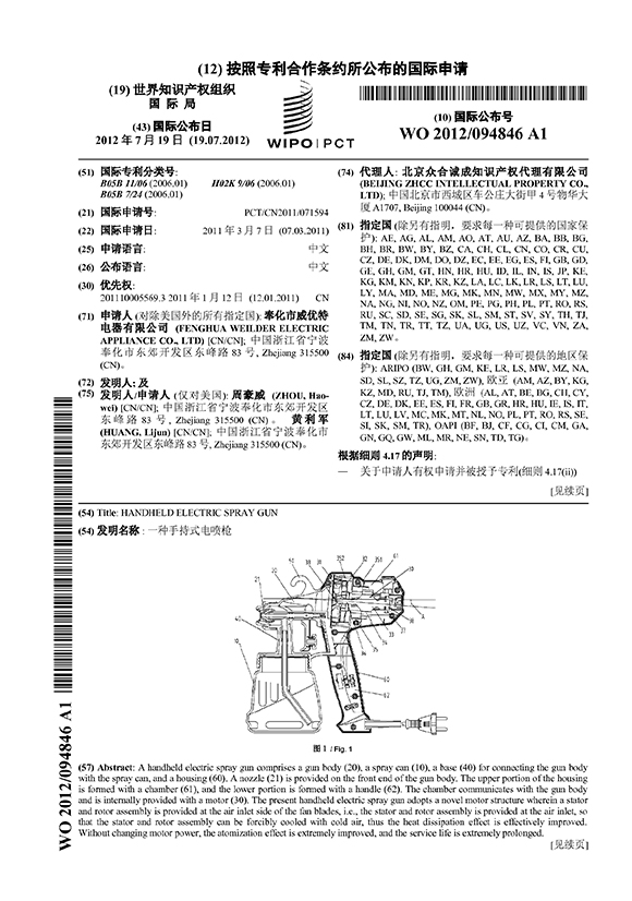Invention Patent-5